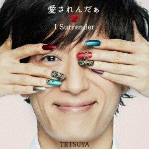 TETSUYA/愛されんだぁ I Surrender (初回限定) 【CD+DVD】
