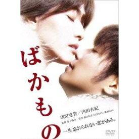ばかもの 【DVD】