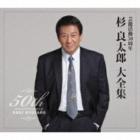 杉良太郎/芸能活動50周年 杉良太郎 大全集 【CD】