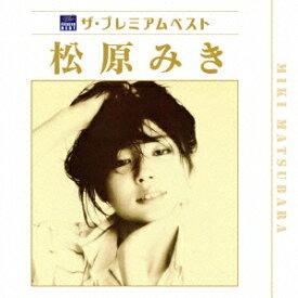 松原みき/ザ プレミアムベスト 松原みき 【CD】
