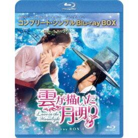 雲が描いた月明り BOX1<コンプリート・シンプルBlu-ray BOX> (期間限定) 【Blu-ray】