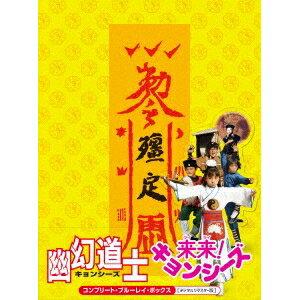 【送料無料】幽幻道士&来来!キョンシーズ コンプリート・ブルーレイ・ボックス [デジタルリマスター版] (初回限定) 【Blu-ray】