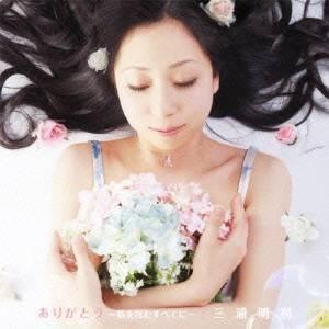 三浦明利/ありがとう 〜私を包むすべてに〜 【CD】