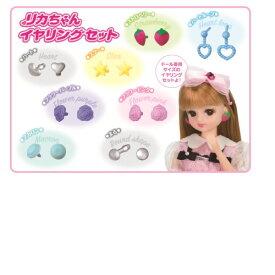 リカちゃん イヤリングセット おもちゃ こども 子供 女の子 人形遊び 小物 3歳