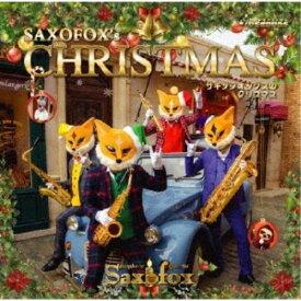 SAXOFOX/サキソフォックスのクリスマス 【CD+DVD】