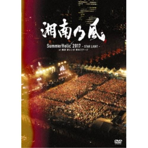 湘南乃風/SummerHolic 2017 -STAR LIGHT- at 横浜 赤レンガ 野外ステージ (初回限定) 【DVD】