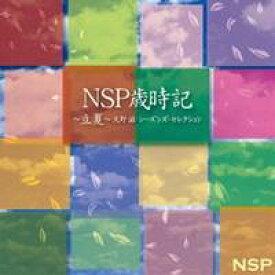 NSP/NSP歳時記〜立夏〜天野滋 シーズンズ・セレクション 【CD】