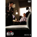 相棒 season 17 DVD-BOX II 【DVD】