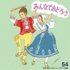 アンサンブル・アカデミア/みんなでおどろう 54 【CD】