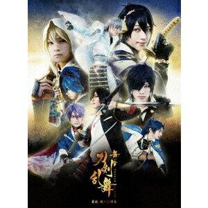 舞台『刀剣乱舞』義伝 暁の独眼竜 【DVD】