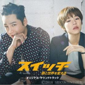 (オリジナル・サウンドトラック)/スイッチ〜君と世界を変える〜オリジナル・サウンドトラック《Type A》 【CD+DVD】