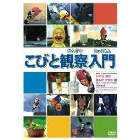 こびと観察入門 ボリ カワ ホトケ アラシ編 【DVD】