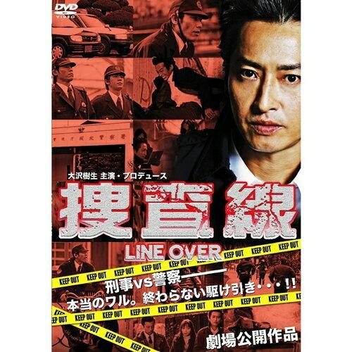 捜査線 LINE OVER 【DVD】