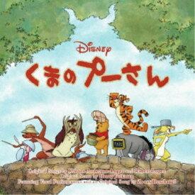 (オリジナル・サウンドトラック)/くまのプーさん オリジナル・サウンドトラック 【CD】