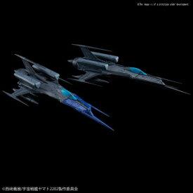 宇宙戦艦ヤマト2202 メカコレクション 零式52型改 自律無人戦闘機 ブラックバード セットおもちゃ プラモデル