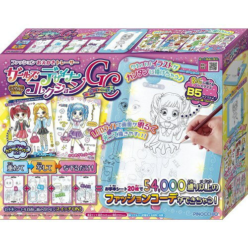 【送料無料】ガールズデザイナーコレクションGC(ガーリーコーデ) おもちゃ こども 子供 女の子 ままごと ごっこ 作る 6歳