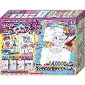 ガールズデザイナーコレクションGC(ガーリーコーデ) おもちゃ こども 子供 女の子 ままごと ごっこ 作る 6歳