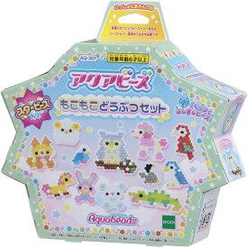 アクアビーズ AQ-307 もこもこどうぶつセットおもちゃ こども 子供 女の子 ままごと ごっこ 作る 6歳