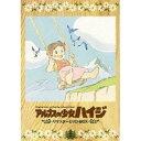 アルプスの少女ハイジ リマスターDVD-BOX 【DVD】