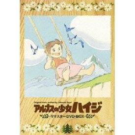 【送料無料】アルプスの少女ハイジ リマスターDVD-BOX 【DVD】