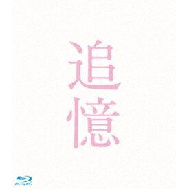 追憶 豪華版 【Blu-ray】