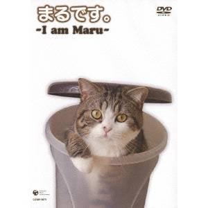 まるです。 -I am Maru- 【DVD】
