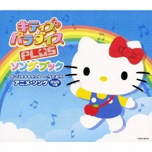 (キッズ)/キティズパラダイスPLUS ソング・ブック サンリオキャラクターとうたおう!アニメ・ソング 【CD+DVD】