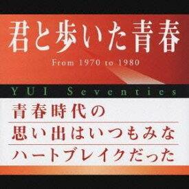 (オムニバス)/君と歩いた青春 YUI Seventies 【CD】
