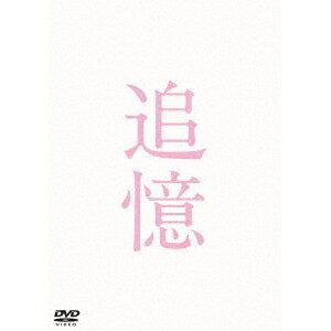 追憶 豪華版 【DVD】