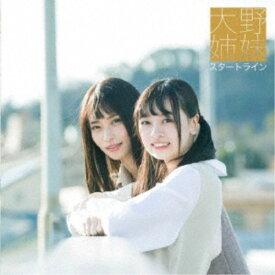 大野姉妹/スタートライン 【CD】