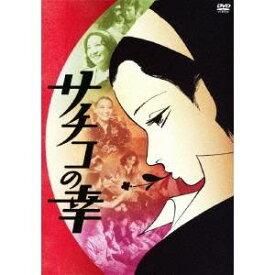 サチコの幸 【DVD】