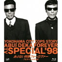 あぶない刑事フォーエヴァーTVスペシャル'98 【Blu-ray】
