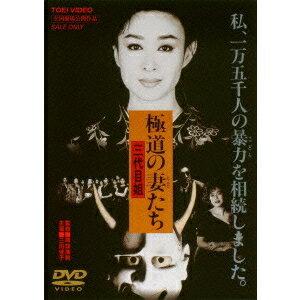 極道の妻たち 三代目姐 【DVD】