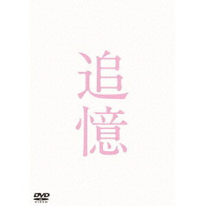 追憶《通常版》 【DVD】
