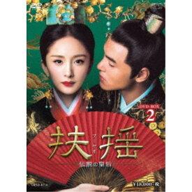扶揺(フーヤオ)〜伝説の皇后〜 DVD-BOX2 【DVD】