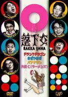 落下女 【DVD】