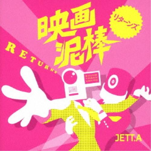 JETT.A/映画泥棒 リターンズ 【CD】