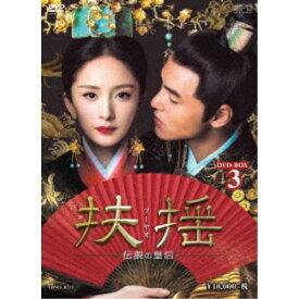 扶揺(フーヤオ)〜伝説の皇后〜 DVD-BOX3 【DVD】