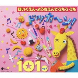 (キッズ)/ほいくえん・ようちえんでうたううた ドッカ〜ン! 101きょく 【CD】