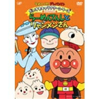 それいけ!アンパンマン だいすきキャラクターシリーズ 中華のなかま らーめんてんしとリャンメンさん 【DVD】