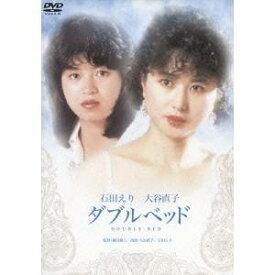ダブルベッド 【DVD】