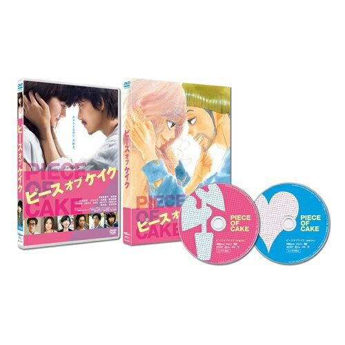 ピース オブ ケイク 【DVD】