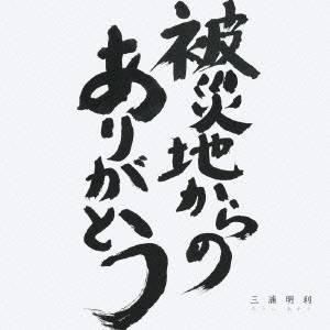 三浦明利/被災地からのありがとう 【CD】