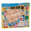 ドラえもん はじめての将棋&九路囲碁DX20おもちゃ こども 子供 パーティ ゲーム 4歳