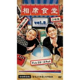 相席食堂 Vol.2 〜ディレクターズカット〜 (初回限定) 【DVD】