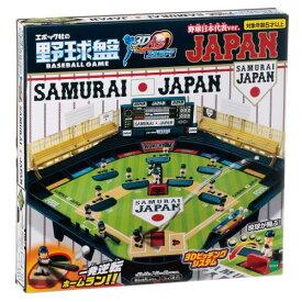 野球盤3Dエーススタンダード 侍ジャパン 野球日本代表ver.おもちゃ こども 子供 パーティ ゲーム 5歳