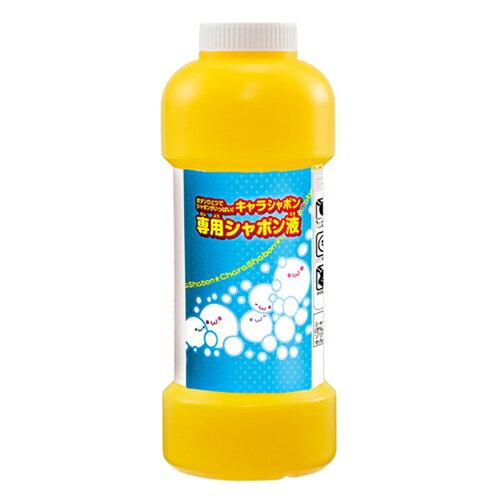 キャラシャボン 専用シャボン液