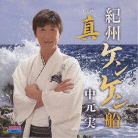 中元実/紀州ケンケン船/真 【CD】