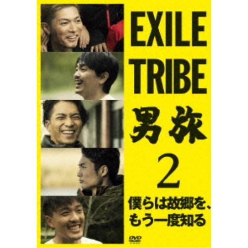 EXILE TRIBE 男旅2 僕らは故郷を、もう一度知る 【DVD】