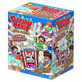 ポップコーンパニックおもちゃ こども 子供 パーティ ゲーム 6歳